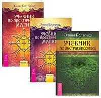 Учебник по практической магии (в 3-х томах). Болтенко Э.