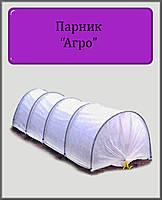 Парник Агро-Лидер из агроволокна 10 метров укомплектован колышками