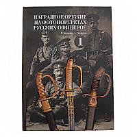 Наградное оружие на фотопортретах русских офицеров — Болдырев Е., Гвоздевич А.