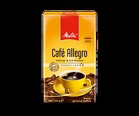 Кофе молотый Melitta Café Allegro