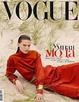 Журнал Vogue UA (Вог Украина) №11/2016