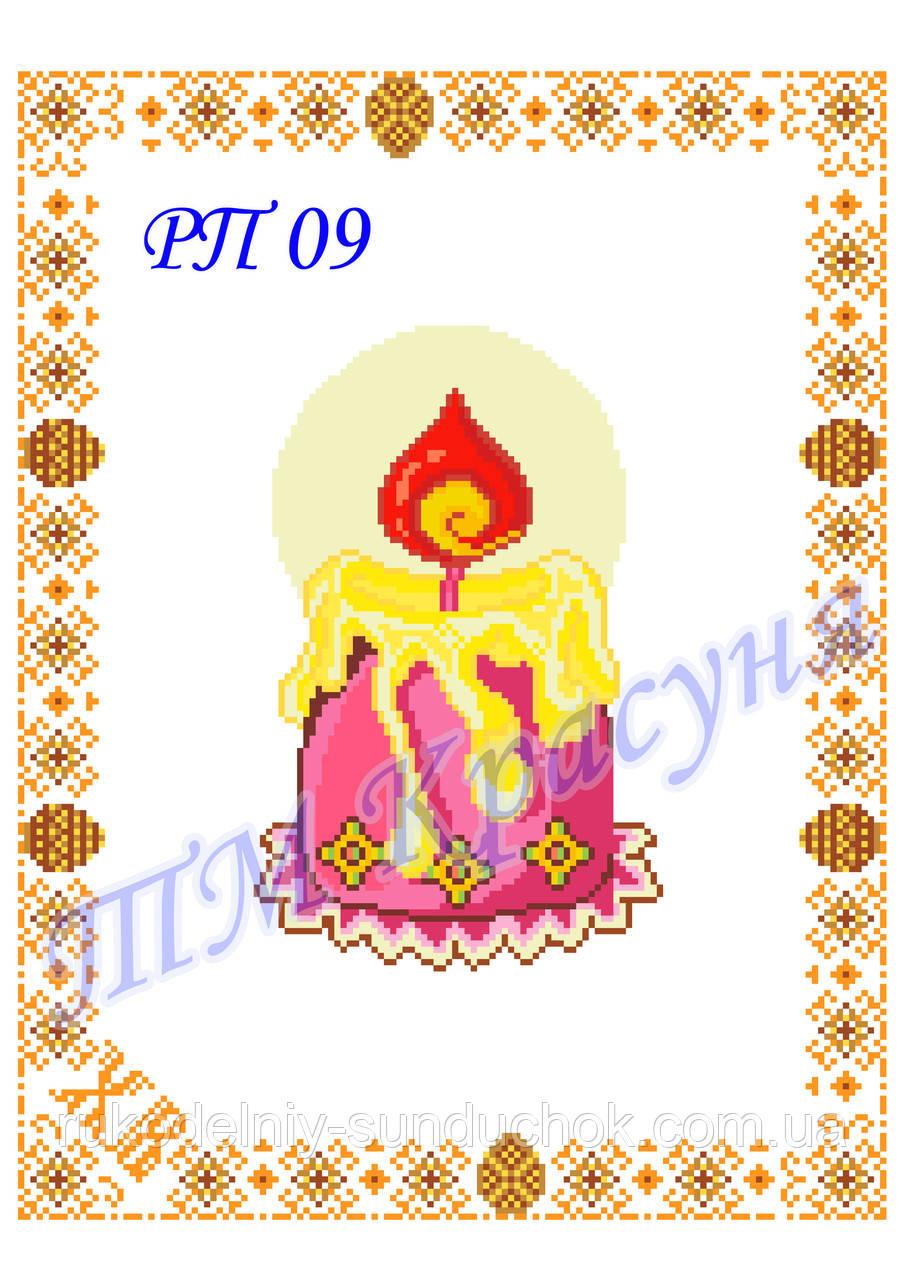 Рушник пасхальный под вышивку ТМ Красуня РП № 09