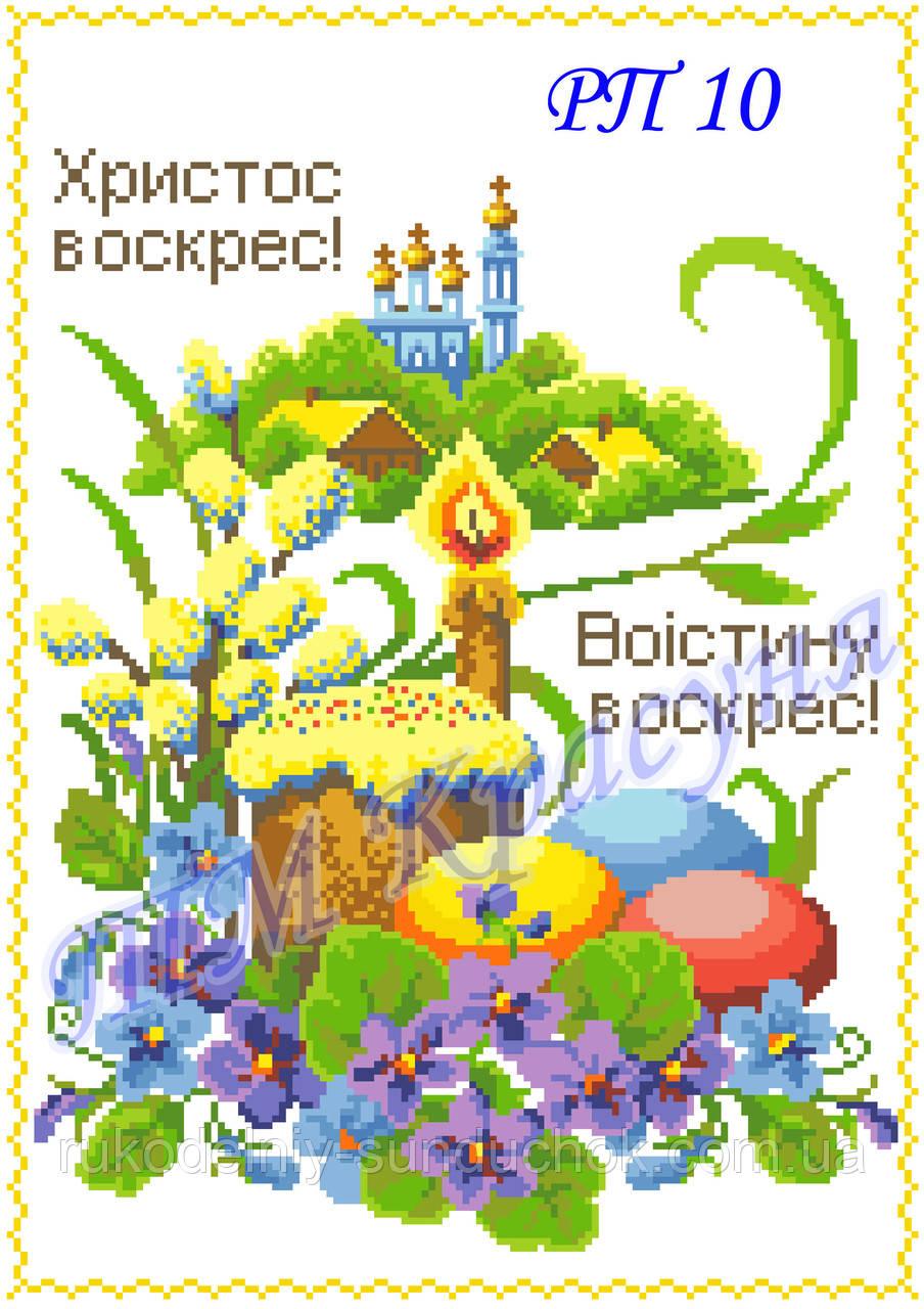 Рушник пасхальный под вышивку ТМ Красуня РП № 10