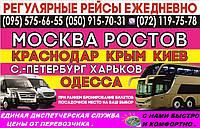 Регулярные рейсы из Луганска в Москву Крым Харьков Киев Одессу . Летний отдых 2017 .