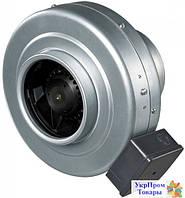Канальный центробежный вентилятор Вентс VENTS ВКМц 125 Б, вентиляторы, вентиляционное оборудование БЕСПЛАТНАЯ ДОСТАВКА ПО УКРАИНЕ