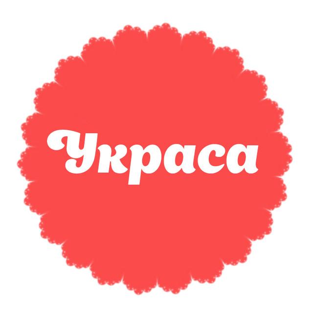 "Ароматизаторы ТМ ""Украса"""