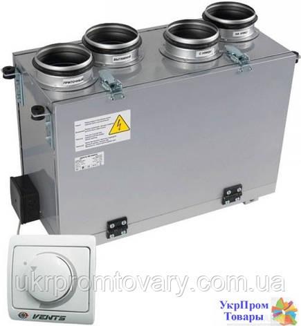 Приточно-вытяжная установка с рекуперацией тепла Вентс VENTS ВУТ 200 В мини (РС), вентиляторы, вентиляционное оборудование БЕСПЛАТНАЯ ДОСТАВКА ПО, фото 2