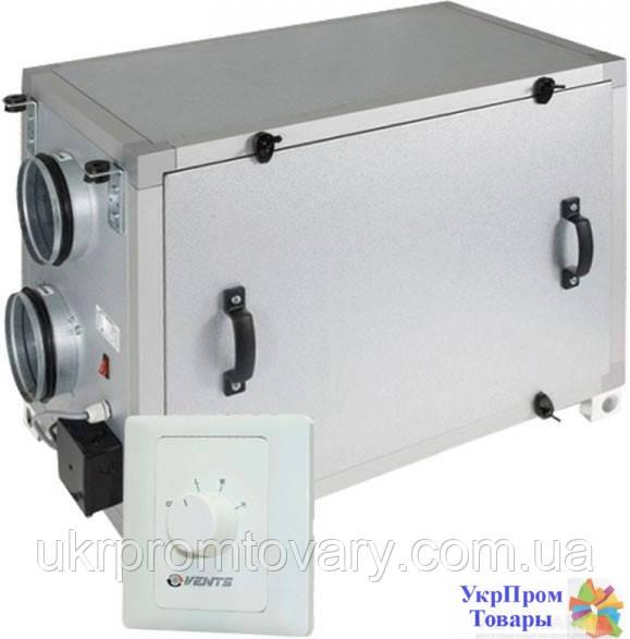 Приточно-вытяжная установка с рекуперацией тепла Вентс VENTS ВУТ 530 Г, вентиляторы, вентиляционное оборудование БЕСПЛАТНАЯ ДОСТАВКА ПО УКРАИНЕ