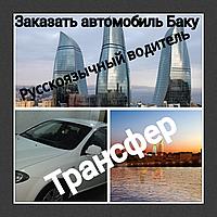 Трансфер в г.Баку. Азербайджан.