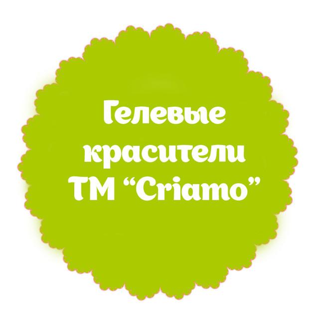 """Гелевые красители ТМ """"Criamo"""""""