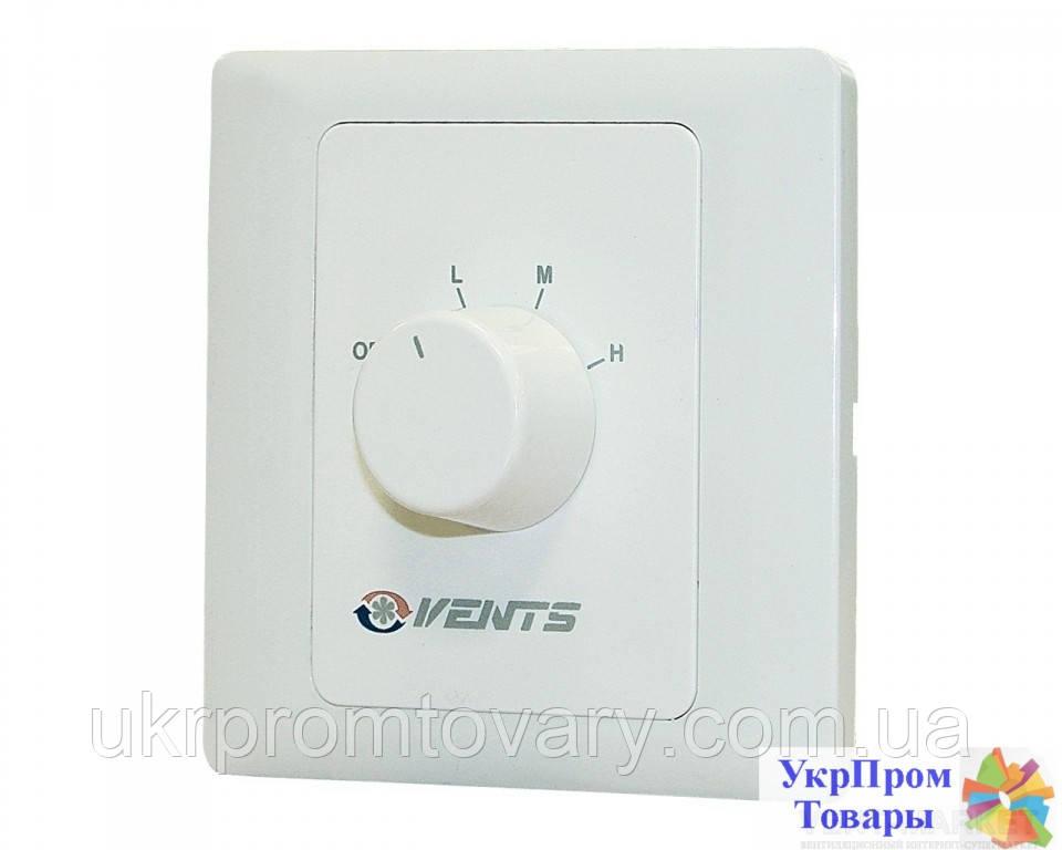 Переключатель скоростей Вентс VENTS П2-1-300, вентиляторы, вентиляционное оборудование БЕСПЛАТНАЯ ДОСТАВКА ПО УКРАИНЕ