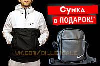 Акция! Анорак,ветровка Nike +Сумка в ПОДАРОК!