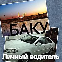 Услуга русскоязычный личный водитель в Баку