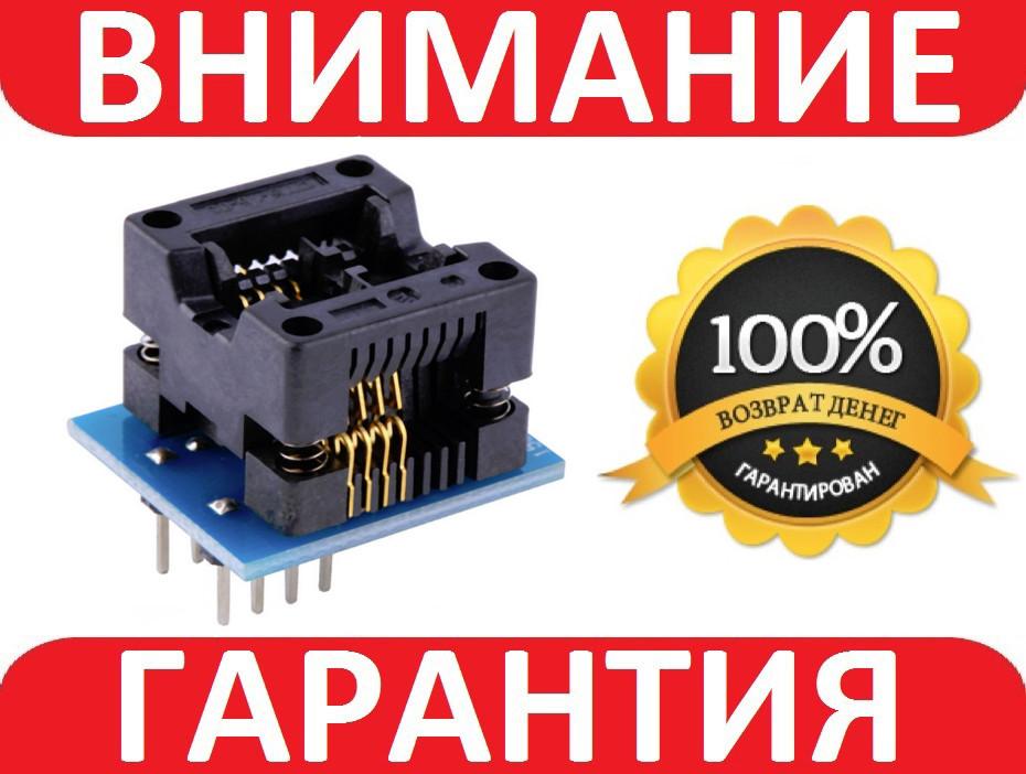 Адаптер к программатору SO8 SOP8 - DIP8 150mil