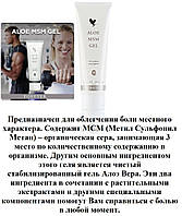 Алоэ МСМ Гель с Алое Вера, Форевер, США, Aloe MSM Gel,118 мл