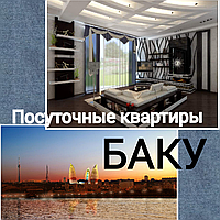 Посуточные аренда квартир в г.Баку