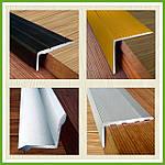 Алюминиевый угловой профиль для отделки ступеней и углов лестниц
