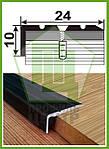 УЛ 120. Алюминиевый порожек лестничный (угловой), 25мм*10мм.