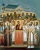 Неделя первая Великого поста.Торжество Православия.