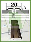 АП 002. Алюминиевый порожек рифленый. Ширина 20 мм