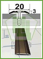 Стыковочный порожек для пола 20 мм. АП 002 анодированный. Длина 2,7м