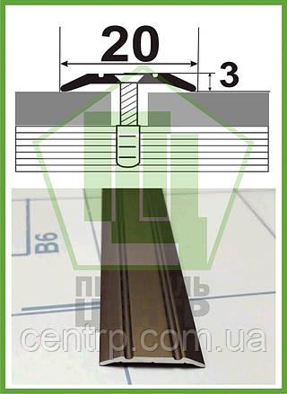 Порожек для пола АП 002, анодированный. Ширина 20 мм. Длина 2,7м