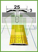 Стыковочный порог для пола 25мм. АП 003 анодированный.  Длина 2,7м