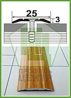 """Порог для пола АП 003 """"под дерево"""". Ширина 25 мм. Длина 0,9м."""