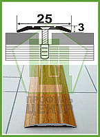 """Стыковочный порог для пола 25мм. АП 003 """"под дерево"""". Длина 2,7м."""