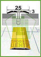 Стыковочный порог для пола 25мм. АП 003 анодированный.  Длина 1,8м