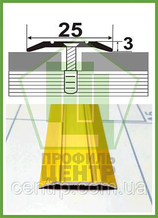 Порог для пола АП 003 анодированный. Ширина 25 мм. Длина 1,8м