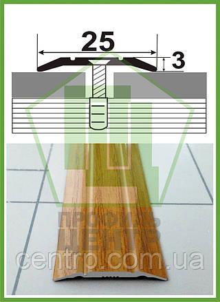 """Порог для пола АП 003 """"под дерево"""". Ширина 25 мм. Длина 1,8м."""