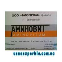 Аминовит (1фл.х 5 мл)