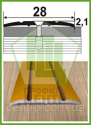 Порог для пола АП 005 анодированный. Ширина 28 мм. Длина 1,8 м