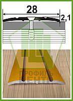 Порог для пола АП 005 анодированный. Ширина 28 мм. Длина 2,7 м