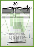 Стыкоперекрывающий рифленый порог для пола 30 мм. АП 006 анодированный. Длина 0,9 м