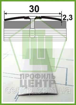 Порог для пола АП 006, анодированный, рифленый. Ширина 30 мм. Длина 0,9 м