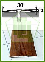 """Стыкоперекрывающий рифленый порог для пола 30 мм. АП 006 """"под дерево"""". Длина 0,9 м"""