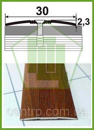 "Порог для пола АП 006 ""под дерево"", рифленый. Ширина 30 мм. Длина 0,9 м"