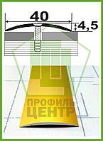 Стыкоперекрывающий порог для пола 40мм. АП 011 анодированный. Длина 0,9м.