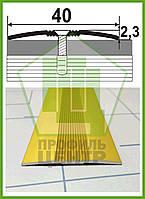 Порог для пола АП 012, анодированный, рифленый. Ширина 40 мм. Длина 0,9 м