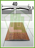 """Стыкоперекрывающий рифленый порог для пола 40мм. АП 012 """"под дерево"""". Длина 0,9 м"""