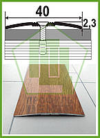"Порог для пола АП 012 ""под дерево"", рифленый. Ширина 40 мм. Длина 1,8 м"