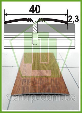 "Порог для пола АП 012 ""под дерево"", рифленый. Ширина 40 мм. Длина 2,7 м"