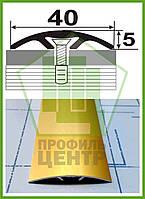 Стыкоперекрывающий алюминиевый порог скрытого монтажа 40мм. АП 013 анодированный. Длина 0,9 м