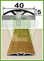 "Алюминиевый порог скрытого монтажа АП 013, ширина 40 мм, ""под дерево"". Длина 0,9 м"