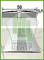 Стыкоперекрывающий рифленый порог для пола 50мм. АП 015 анодированный. Длина 0,9 м