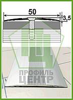 Порог для пола АП 015, анодированный, рифленый. Ширина 50 мм. Длина 1,8 м
