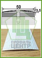 """Стыкоперекрывающий рифленый порог для пола 50 мм. АП 015 """"под дерево"""". Длина 0,9 м"""