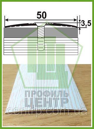 "Порог для пола АП 015 ""под дерево"", рифленый. Ширина 50 мм. Длина 1,8 м"